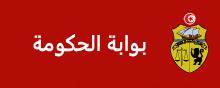 بوابة الحكومة التونسية :